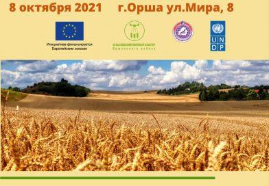 Cеминар «Внедрение инновационных технологий в повышение эффективности сельскохозяйственных предприятий»