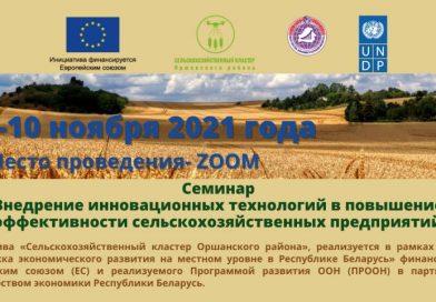 Внедрение инновационных технологий в повышение эффективности сельскохозяйственных предприятий